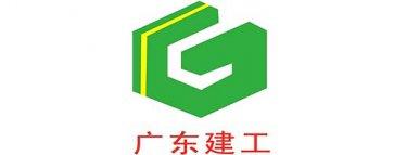 广东建工建筑