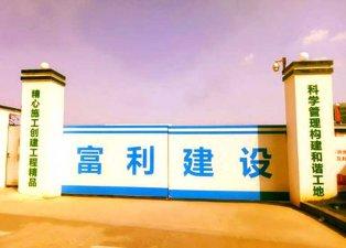 富利建设漳州长泰项目使用灰狼建筑模板